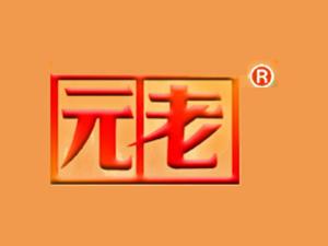 四川元老调味食品有限公司