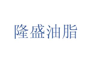 南京隆盛植物油脂有限公司