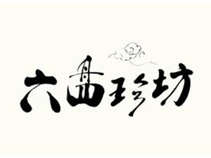 ��夏六�P珍坊生�B�r�I科技有限公司