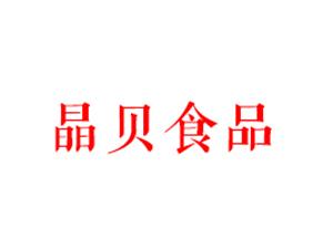 徐州晶贝食品有限公司