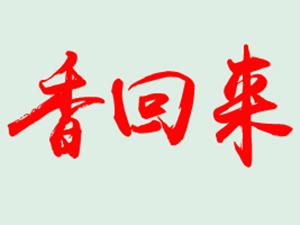 濮阳市华龙区万佳香美味品加工厂