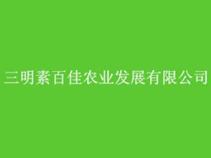 三明素百佳农业发展有限公司