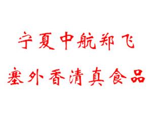 ��夏中航��w塞外香清真食品有限公司