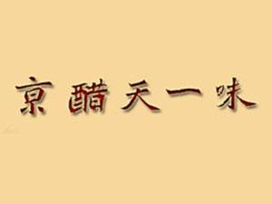 北京天一味醋�I有限公司