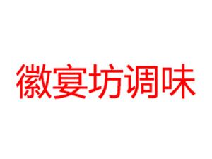 安徽徽宴坊调味食品有限公司