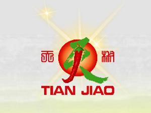 贵州大方天椒食品发展有限公司