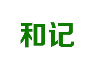 贵州省石阡县和记绿色食品开发有限公司