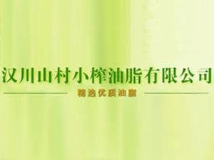 汉川山村小榨油脂有限公司