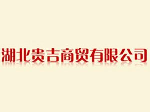 湖北贵吉商贸有限公司