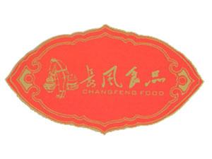 四川省长风食品酿造有限公司