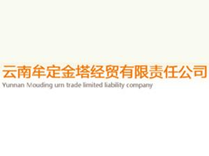 云南牟定金塔经贸有限责任公司