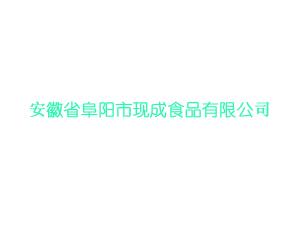 安徽省阜阳市现成食品有限公司