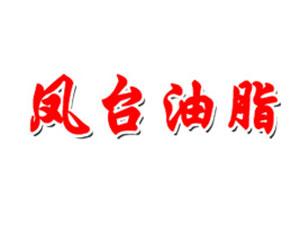 重庆凤台油脂有限公司