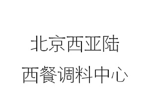 北京西���西餐�{料中心