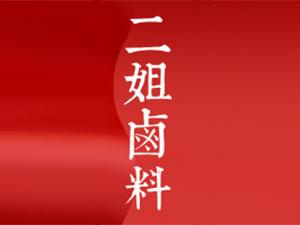重庆二姐食品有限公司