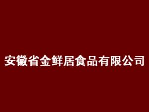 安徽省金鲜居食品有限公司