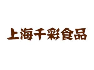 上海千彩食品有限公司