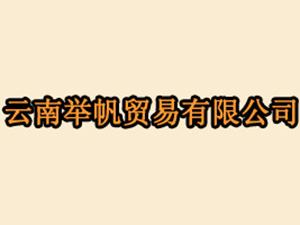 云南举帆贸易有限公司