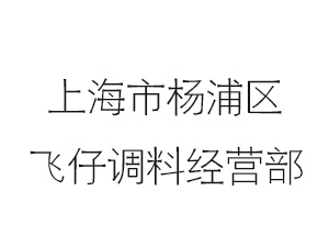 上海市杨浦区飞仔调料经营部