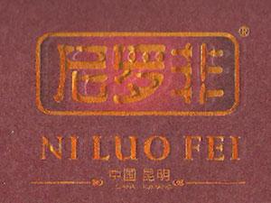 云南尼罗非食品开发有限公司