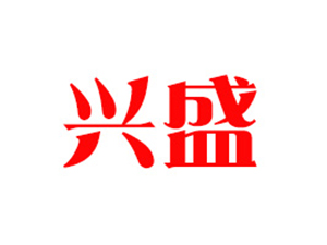 沈阳市兴盛副食品厂
