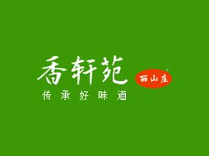 宜宾市屏山县香轩苑食品有限公司