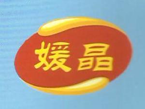 内蒙古晶山食品有限责任公司