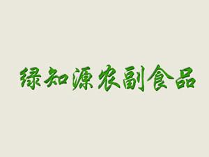 黑龙江省绿知源农副产品有限责任公司