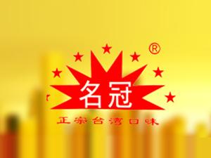 东莞市寮步名冠食品有限公司