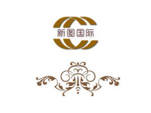 威海新图国际贸易有限公司