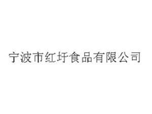 宁波红圩食品有限公司