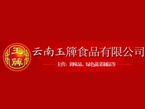 云南玉�食品有限公司