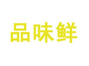 桂林市灵川县品味鲜食品有限公司