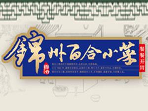 锦州百合食品有限公司