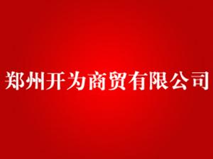 郑州开为商贸?#37026;?#20844;司