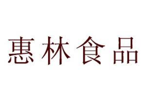 湖北惠林食品股份有限公司