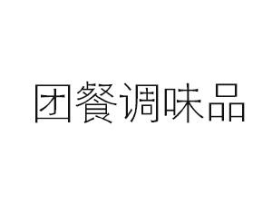 南昌团餐调味品有限公司