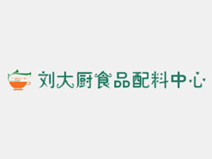 武汉市东西湖刘大厨食品配料中心