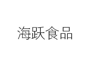 西安海跃食品有限公司
