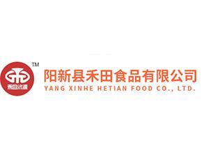 阳新县禾田食品有限公司