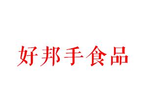 南昌好邦手食品有限公司