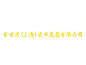 乐世买(上海)实业发展有限公司