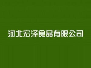河北宏泽食品有限公司