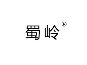 绵阳蜀岭电子商务有限公司