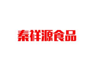 三原秦祥源食品有限公司