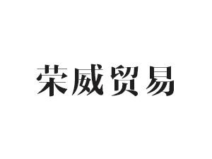 深圳荣威贸易有限公司