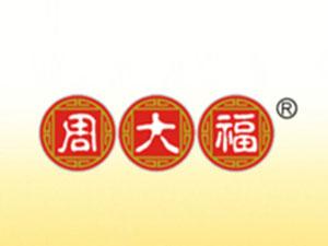 周大福(香港)实业集团有限公司
