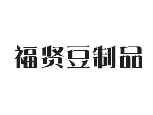 许昌县福贤豆制品有限公司企业LOGO