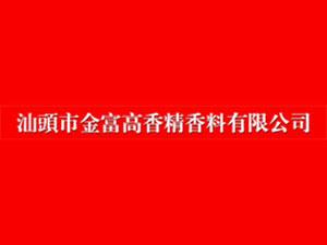 汕头市龙湖区金富高香精香料有限公司