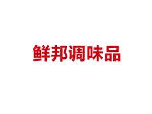 湖南鲜邦调味品有限公司